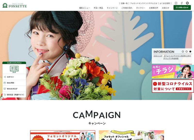 【トータルスタジオフォセット】ホームページリニューアルのお知らせ