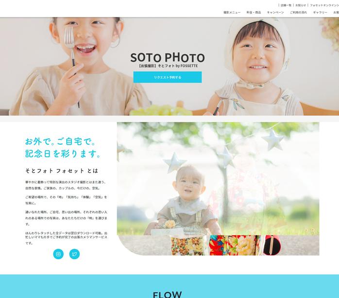 【トータルスタジオフォセット】出張撮影 そとフォト by FOSSETTE サービスを開始