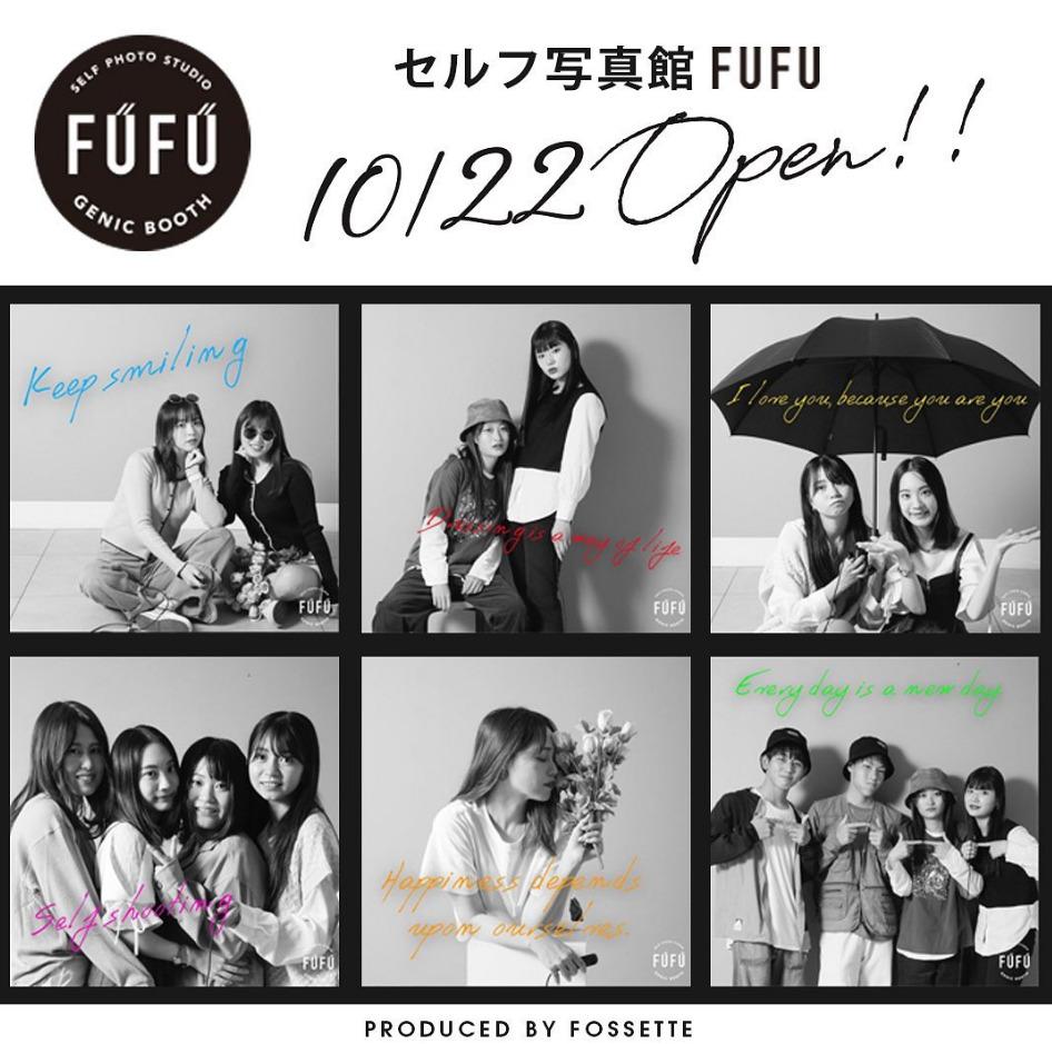 【セルフ写真館 FUFU】10/22 OPEN!!